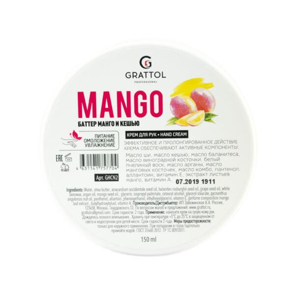 Крем-баттер для рук Grattol манго и кешью