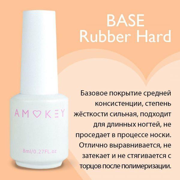 Amokey Base Rubber Hard 8 мл