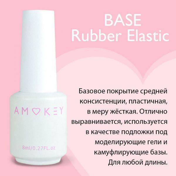 Amokey Base Rubber Elastic 8 мл