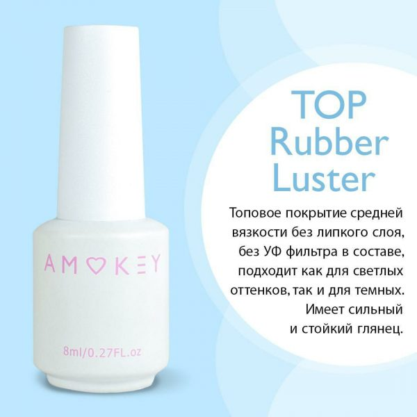 Amokey TOP Rubber Luster 8 мл